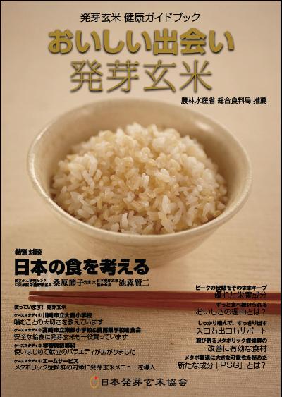 発芽玄米パンフ表紙