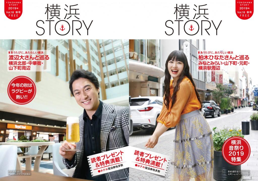 横浜STORY_vol.18
