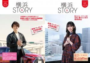 横浜STORYvol20表紙